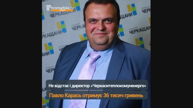 Скільки заробляють керівники комунальних підприємств в Черкассах