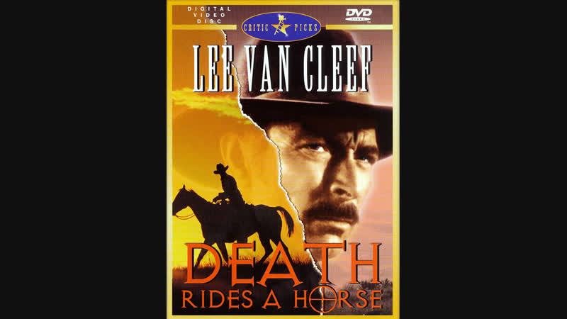 Смерть скачет на коне 1967. ( Death Rides a Horse ) реж.Д.Петрони,комп.Э.Морриконе
