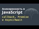 Асинхронность в JavaScript. Callback, Promise и Async/Await.