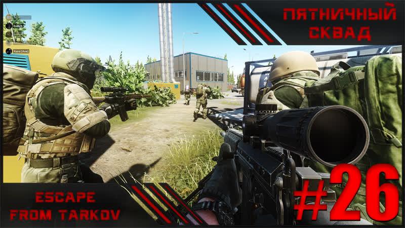 Пятничный сквад 26 [Играю со зрителями] рестрим подкаста TarkovTV