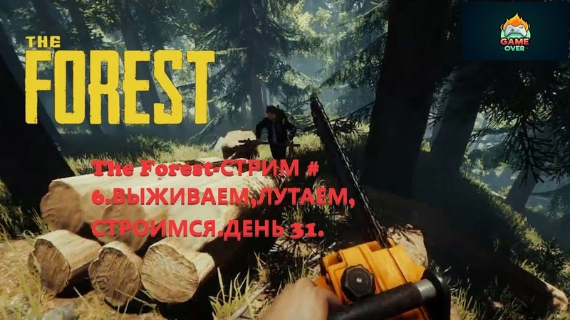 The Forest-СТРИМ 6.ВЫЖИВАЕМ,ЛУТАЕМ,СТРОИМСЯ.ДЕНЬ 31.
