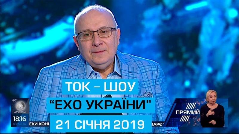 Ток-шоу Ехо України від 21 січня 2019 року
