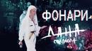 Дана Соколова — Фонари (выступление в Москве)