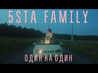 5sta family один на один i клип #vqmusic