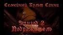 """Семейный Культ Санни """"Подражатель"""" - Сезон 1 Эпизод 2 Русская Озвучка ZAK"""
