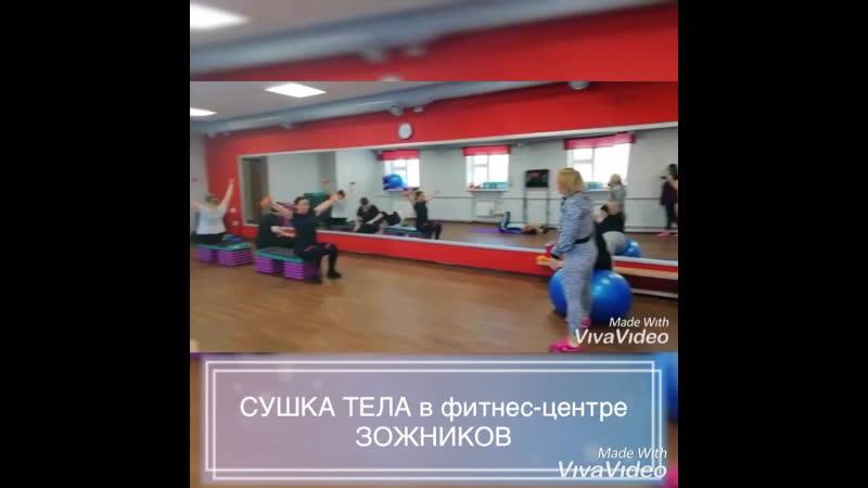 Сушка тела в фитнес центре Зожников