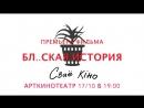 Гребаная история реж Мара Тамкович 17 октября