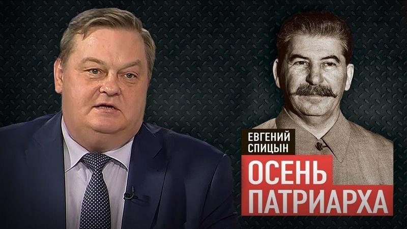 Осень патриарха. Евгений Спицын