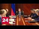 Опубликовано: 17 июн. 2019 г. Медведев поручил разобраться с ценами на бензин в Сибири и на Дальнем Востоке - Россия 24