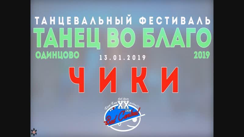 ANUF_Танец во благо (Одинцово)_Чики_13.01.2019