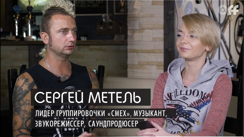 Сергей Метель - панк-рок ЖИВ! / OFFLIFE