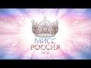 Церемония финала Национального конкурса Мисс Россия 2018