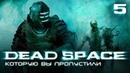 История серии Dead Space часть 5 Ignition Mobile и другие