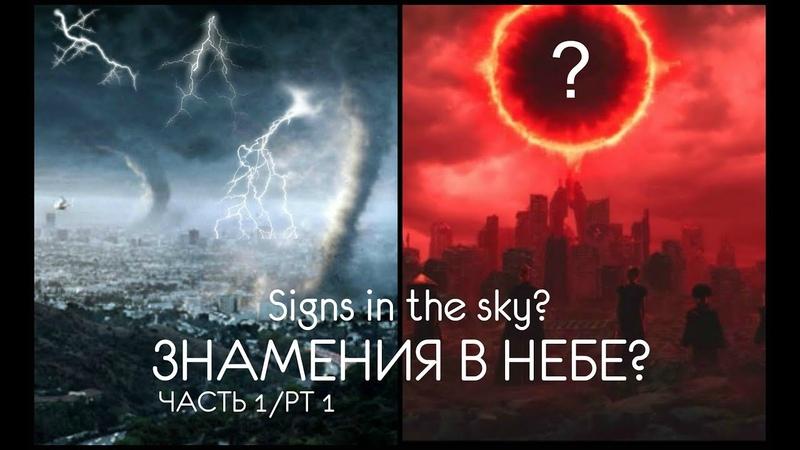 Знамения в небе?/Signs in the sky?/Часть 1/PT 1