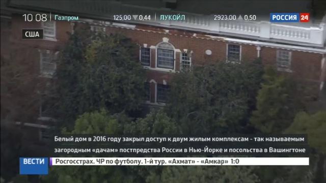 Новости на Россия 24 • США вернут России дипсобственность только на что-то взамен