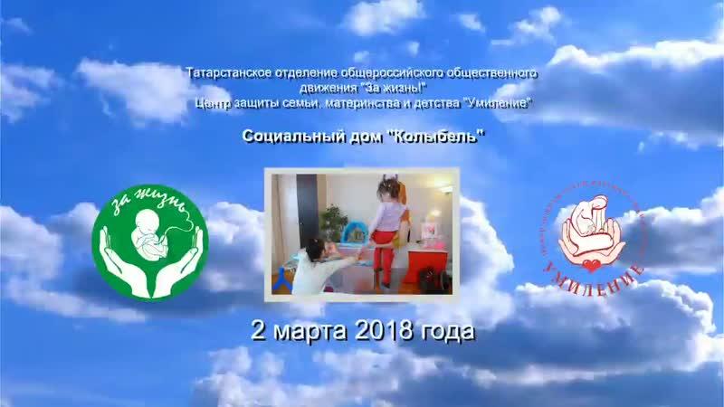 Координатор движения За жизнь! Сергей Чесноков в социальном доме Колыбель.