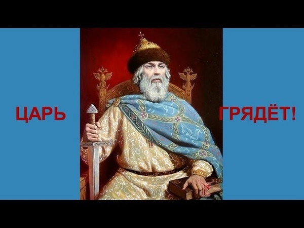 ГРЯДЁТ ВОЙНА НЕОТВРАТИМО! ПОБЕДОНОСНО РУССКИЙ ЦАРЬ ГРЯДЁТ!
