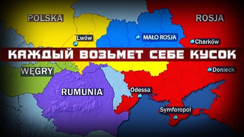 Озвучен сценарий развала Украины после выборов