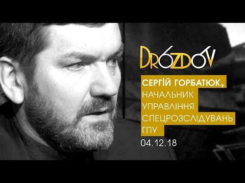 Сергій Горбатюк, начальник управління спецрозслідувань ГПУ, у програмі DROZDOV