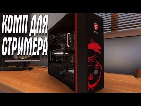 Сompany of Heroes 2 PC Building Simulator КОМП ДЛЯ СТРИМЕРА