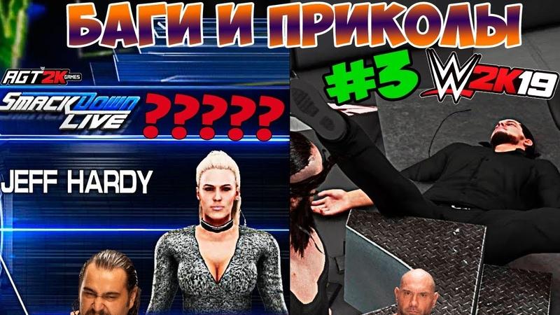 AGT - WWE 2K19|Glitches Funny Moments 3 (СНОВА БАГИ И СНОВА ВЕСЕЛЬЕ!) BATISTA EDITION