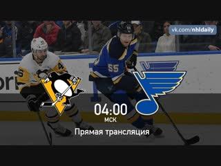 Pittsburgh Penguins 🆚 St. Louis Blues