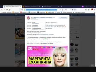 Розыгрыш 3 билетов на концерт Маргариты Суханкиной в Подсолнухи Art&Food!