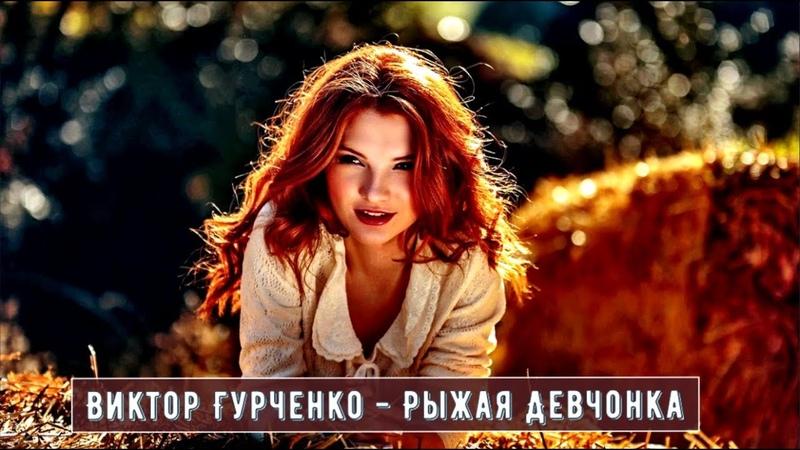 Очень Красивая Песня Виктор Гурченко Рыжая Девчонка Новинка 2018