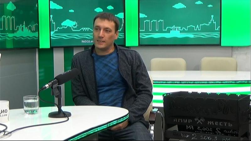 Гость на Радио 2. Артём Петрук, компания Амур-Жесть.