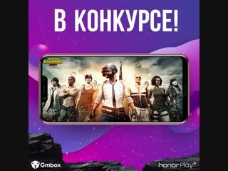 Honor Play за лайфхак!
