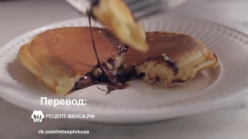 Панкейк с нутеллой (Nutella Stuffed Pancake)