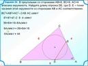 ОГЭ Задание 24 Теорема косинусов