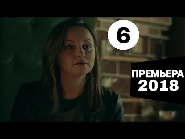 ПРЕМЬЕРА 2018! Ищейка 3 сезон (6 серия) Русские детективы, новинки 2018