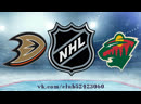 Anaheim Ducks vs Minnesota Wild | 19.02.2019 | NHL Regular Season 2018-2019