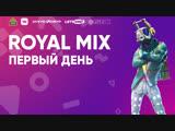 ROYAL MIX | Первый день