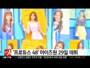 IZ*ONE in YTN news 181015 @ izone_girls