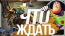 ТРАНСФОРМЕРЫ 6 Когда Трейлер История Игрушек 4! 2018