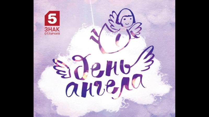 День ангела смотрите на Пятом канале (20.09)