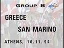 16.11.1994 Чемпионат Европы Отборочный турнир Группа 8 Греция - Сан Марино