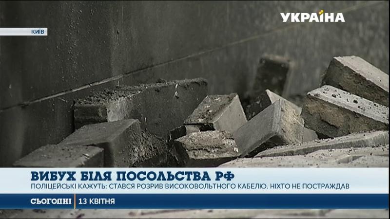 Біля посольства Росії у столиці пролунав вибух