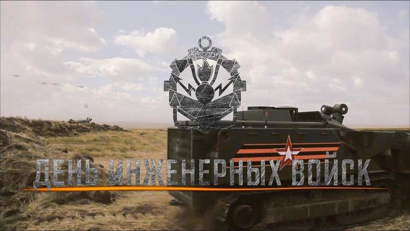 Ко Дню инженерных войск-2019!