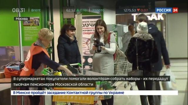 Новости на Россия 24 • Благотворительный марафон прошел в Москве