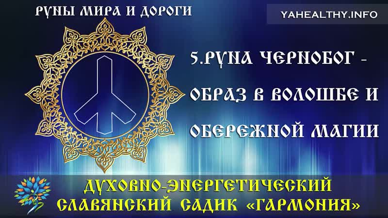 Руна Чернобог - образ в волошбе и обережной магии|Руны Мира и Дороги|Ведагоръ