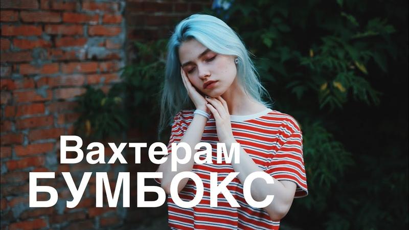 Бумбокс - ВАХТЕРАМ (cover. Саша Капустина)