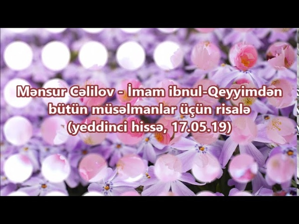 Mənsur Cəlilov - İmam ibnul-Qeyyimdən bütün müsəlmanlar üçün risalə (yeddinci hissə, 17.05.19)