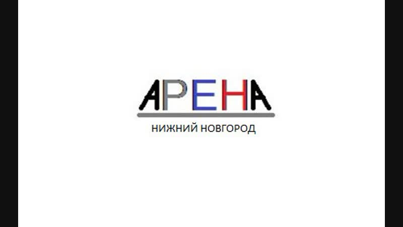 Рекламный И Региональный Блок (Арена Нижний Новгород 07.01.2019)