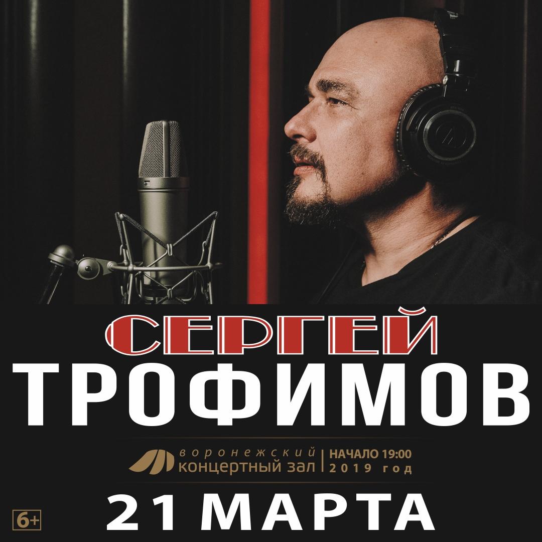 Афиша Воронеж Сергей Трофимов/ Воронеж / 21 марта