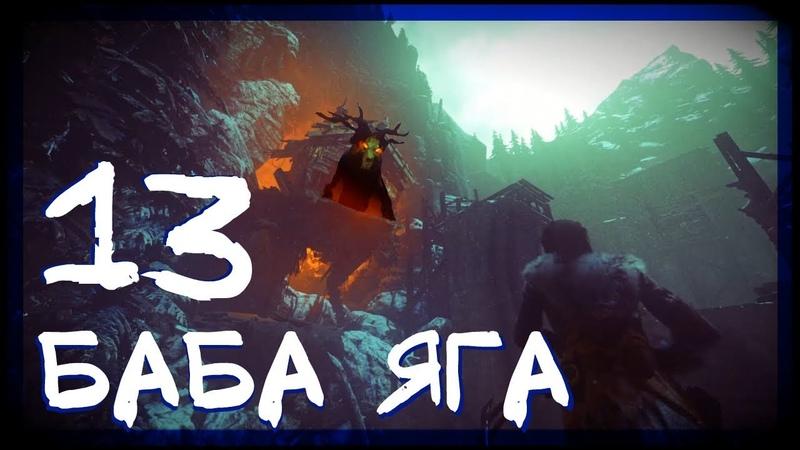 БАБА ЯГА: КАКИЕ НАРКОТИКИ 13 ► Rise of the Tomb Raider: Baba Yaga ► Сложность выживание