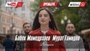 Бабек Мамедрзаев feat. Мурат Гамидов - Разорви (ПРЕМЬЕРА КЛИПА 2018)