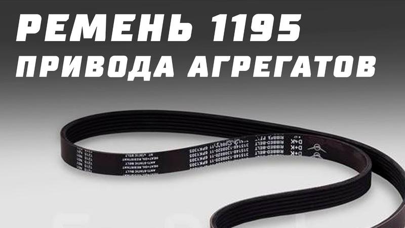 Ремень 1195 привода агрегатов для двигателя УАЗ 409
